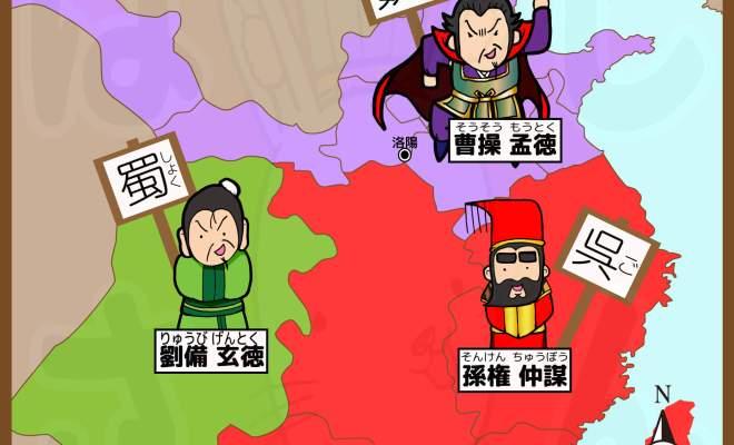 三国志の地図