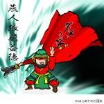 長坂の戦い 張飛