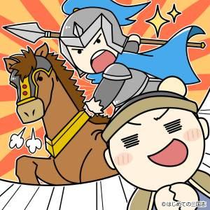 騎馬兵にあこがれる歩兵