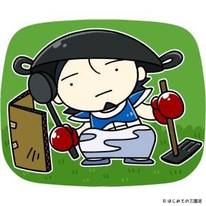 蒋琬(しょうえん)