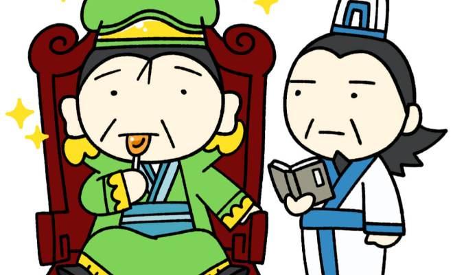 劉禅と孔明