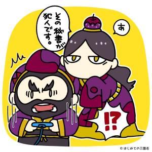 李儒と董卓