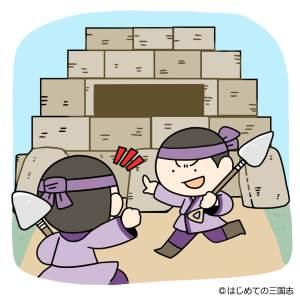 三国志時代の城を築く