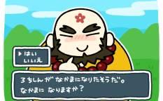 魯智深(水滸伝)