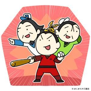 呂布と孔明と劉備の野球