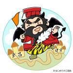 建業を捨てて武昌に首都移転する孫皓