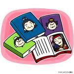 周瑜、孔明、劉備、曹操 それぞれの列伝・正史三国志(本)
