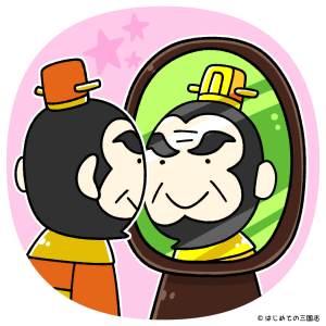 鏡を見る袁術