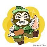 樊噲 樊カイ(はんかい)