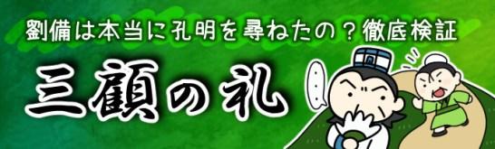 三顧の礼特集バナー