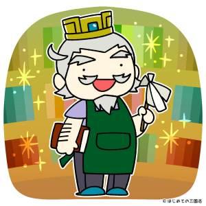 会南夷を討伐し、盧江太守から帝都図書館の職員になった盧植
