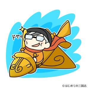 黄金ジェットに乗る石川克世