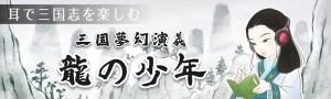 """""""龍の少年"""""""