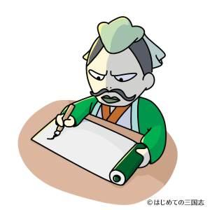 歴史書をつくる裴松之