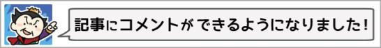 はじめての三国志コメント機能バナー115-11_bnr1