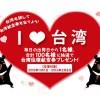 【台湾観光協会プレゼント】台湾の往復航空券が当たる! 応募してみた