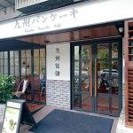 九州パンケーキは九州産の材料にこだわった台北で人気のパンケーキ屋さん