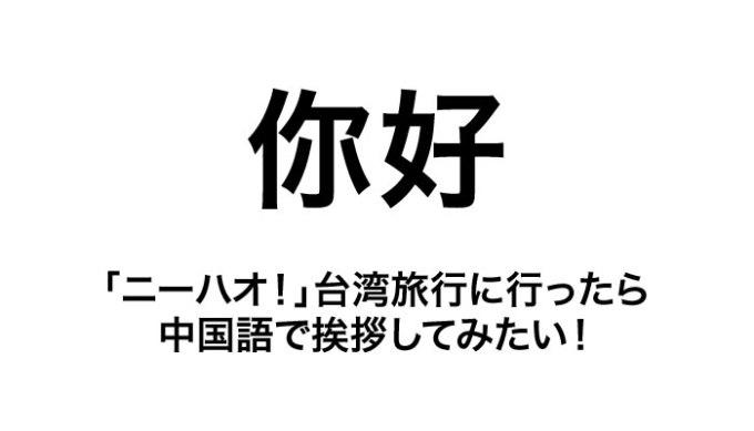 「ニーハオ!」台湾旅行に行ったら中国語で挨拶してみたい!