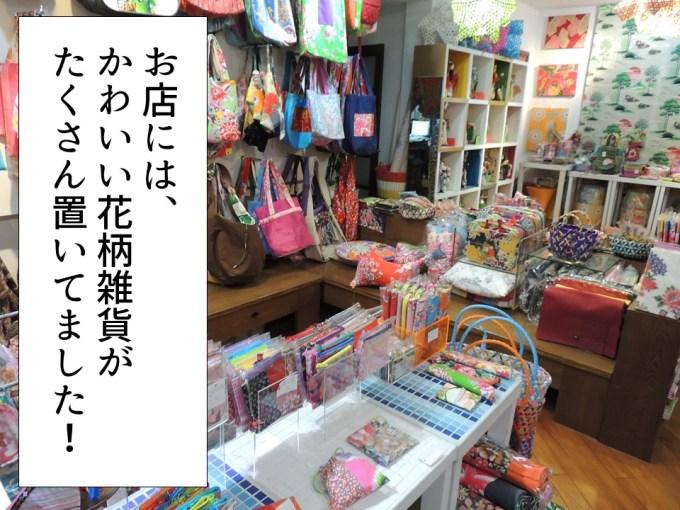 彰藝坊(ザンイファン)は台湾らしい花柄雑貨がたくさんありました。