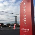 ママンマルシェTAKANABEが高鍋にオープン!ゴボチや営業時間についてリサーチ!