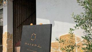 musumi(宮崎県小林市)はカフェとコワーキングのお店!メニューや駐車場は?