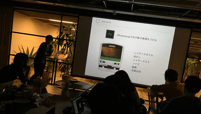 photoshop講義