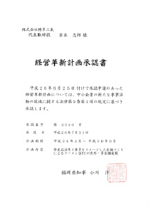 ■2014年7月   経営革新計画が認定されました。