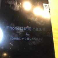 このiPhoneは使用できません