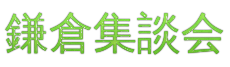 http://hakkenkamakura.ec-net.jp/wordpress/