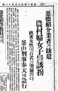 1939年8月31日「東亜日報」