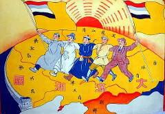 満州国建国ポスター