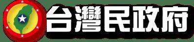 仰天!!台湾の日本復帰を米国が裏で画策中!?