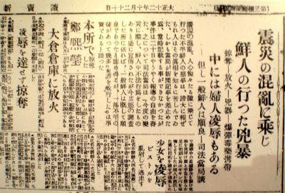 【速報】徴用工に続け! 次のゆすりネタは関東朝鮮人虐殺だ!韓国で遺族会発足