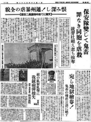 【歴史戦】通州事件を世界記憶遺産に「記憶と慰霊の国民集会」に「体験者」が登壇