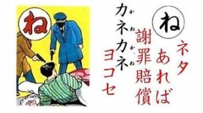 先住民の行動様式と酷似する韓国人の「クレクレ攻撃」