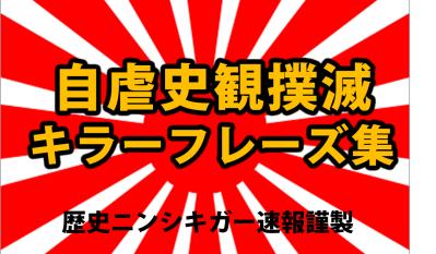 【歴史戦】パヨク撃退想定問答(草案)