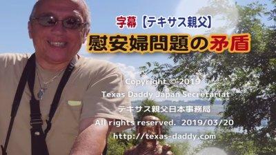【速報】テキサス親父:権威あるウエブメディアが慰安婦問題の矛盾を指摘しはじめたぜ!