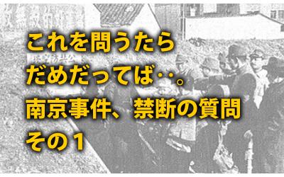 左翼が困惑する不都合な質問ー「大虐殺」から南京市はいつ復興したの?