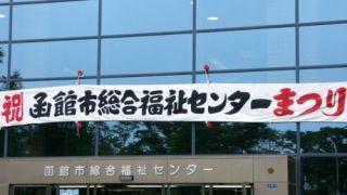 第20回総合福祉センターまつり