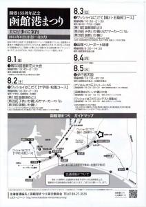 2014函館港まつり