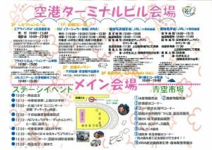 函館エアポートフェスタ