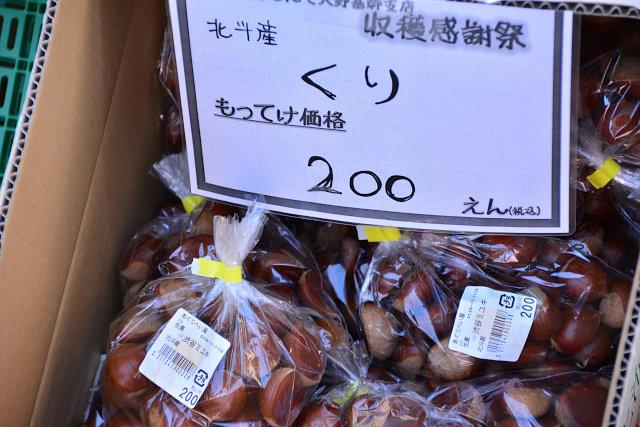 みなみ北海道・地産地食フェアin北斗2014