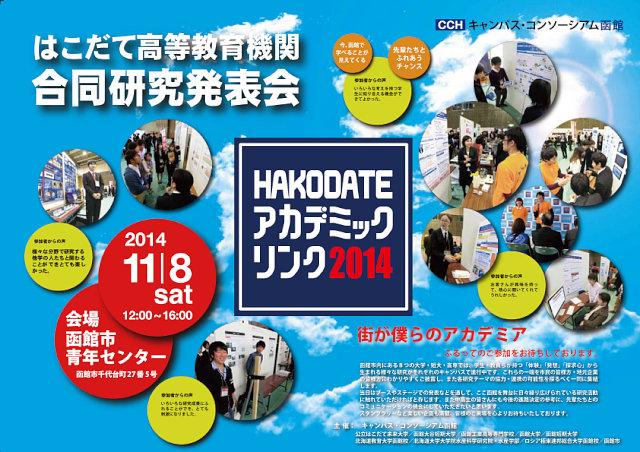 函館アカデミックリンク2014