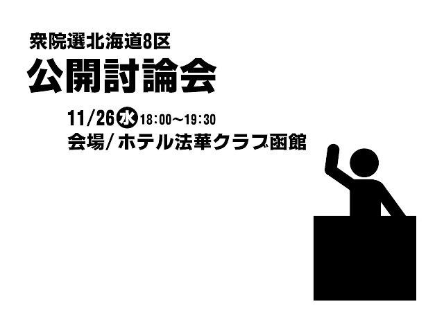 8区公開討論会