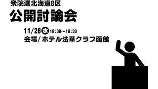 【11/26】衆院選北海道8区公開討論会