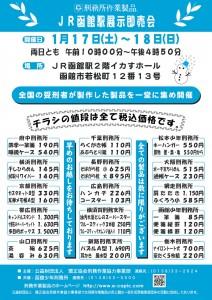 刑務所作業製品JR函館駅展示即売会