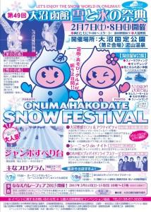 第49回大沼函館雪と氷の祭典