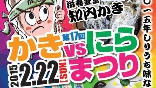 【2/22】しりうち味な合戦冬の陣 第17回「カキVSニラまつり」(知内町)