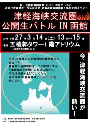 津軽海峡交流圏公開生バトルIN函館チラシ表面