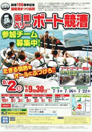 函館ペリーボート競漕